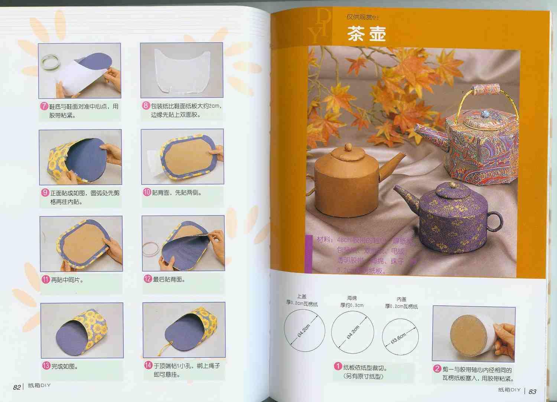 как сделать чайник из бумаги